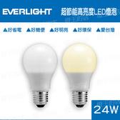 【燈王的店】億光 E27燈頭 LED 24W 燈泡 全電壓 (白光/黃光) ☆LED-E27-24W-E