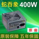 蛇吞象PK400W 電源供應器 12CM / PWSNPK400W