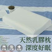 【可超取】人體工學紓壓天然100%乳膠枕(可拆洗布套)蜂巢透氣 泰國乳膠「超取限2件以內」