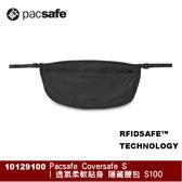 【速捷戶外】Pacsafe Coversafe S | 透氣柔軟貼身 隱藏腰包 S100(黑色),  護照隱形腰包,隱形錢包