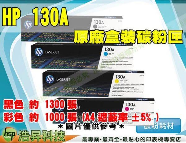 HP CF350A/130A 黑色 原廠碳粉匣 M177fw/M176n/M153 TMH58