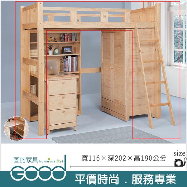 《固的家具GOOD》153-3-AK 火星方柱高架床【雙北市含搬運組裝】