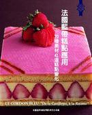 (二手書)法國藍帶糕點應用:20種素材41道糕點變化