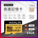 HANLIN 64G 高速記憶卡 C10 64GB U3 監視器記憶卡 行車紀錄器記憶卡