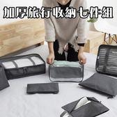 韓式 加厚 旅行收納七件組 行李箱壓縮袋旅行箱 旅行收納袋 收納袋 整理袋 包中包【歐妮小舖】