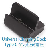 【Type C 充電座】HTC 10/U11 U-3u/U Play/U Ultra/M10/10 evo、LG G5/G5 Speed/G5 SE/G6/G6+/V20/V30 座充/手機充電底座