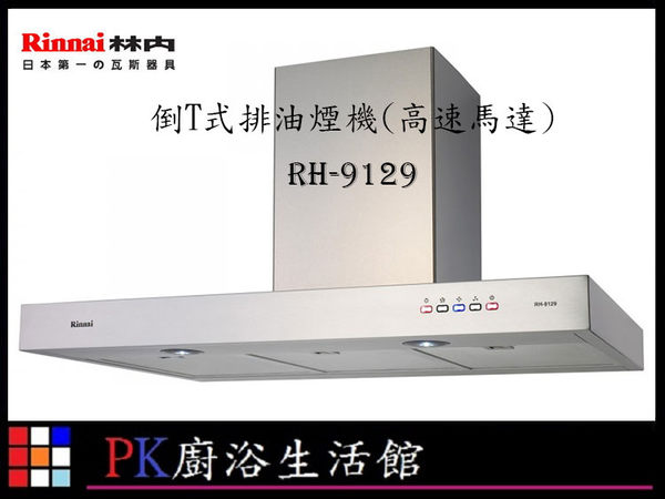 【PK廚浴生活館】 高雄林內牌 RH-9129 倒T式排油煙機 ☆高速馬達 ☆歐化倒T造型 可刷卡 90cm