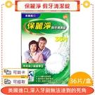 保麗淨 假牙清潔錠 36錠/盒+愛康介護+