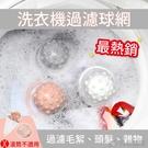 【珍昕】洗衣機過濾球網 ~顏色隨機(長約17.5x寬約7cm)/過濾網/過濾球/過濾球網