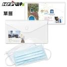 【1000個含彩色印刷】HFPWP 單層口罩收納袋 防水無毒 台灣製 宣導品 禮贈品 G906-PR1000