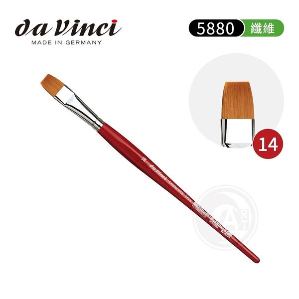 『ART小舖』da Vinci德國達芬奇 COSMOTOP SPIN 5880 平頭合成纖維水彩筆 14號 單支
