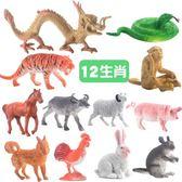 十二生肖玩具 動物模型12生肖仿真小恐龍兒童玩具塑膠侏羅紀套裝 城市科技DF