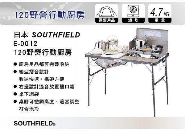 ||MyRack|| 日本 SOUTHFIELD 120野營行動廚房料理桌 E-0012 料理台 廚房桌 摺疊桌
