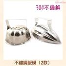 免運【用昕】不鏽鋼飯模(2款)(1件1入)