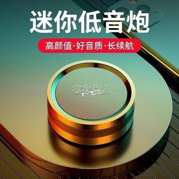藍芽音箱迷你小型音響隨身便攜式大音量家用戶外無線低音炮 快速出貨