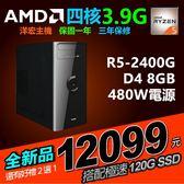 【12099元】AMD RYZEN R5-2400G 3.9G四核8G獨顯11核極速SSD硬碟480W模擬器多開遊戲順暢
