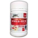 白蘭氏 深海魚油+蝦紅素 120顆/瓶◆德瑞健康家◆