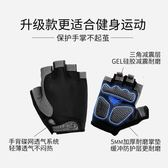 黑色好物節 薄款健身器械防滑露指男女動感單車半指戶外登山騎行運動手套