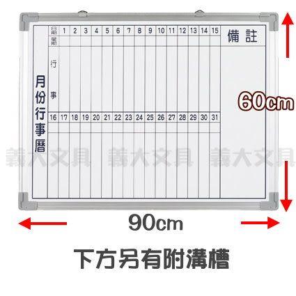 義大文具-2x3 單面磁性月份行事曆白板60*90cm  /黑板/另售白板/公佈欄
