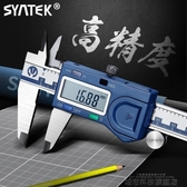 卡尺 工業級數顯卡尺高精度電子游標卡尺0-150-200-300mm油標尺 城市科技DF