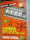 【書寶二手書T5/科學_XAT】全世界都在玩的科學遊戲(下)_腦力&創意工作室◎編著
