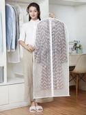 防塵袋衣罩家用衣服防塵罩掛式收納袋掛衣塑料袋防塵套 黛尼時尚精品