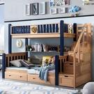 實木上下床子母床雙層床兩層兒童床高低床成人櫸木多功能 NMS 樂活生活館