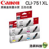 CANON CLI-751XL 五色任選 原廠盒裝墨水匣 適用MG5470 MG6370 MX727 MX927