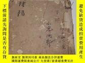 二手書博民逛書店罕見手抄中醫書(22面)Y193535