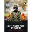 第一次世界大戰-彩色戰爭DVD