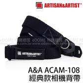 ARTISAN & ARTIST ACAM-108 黑 黑色 經典款相機背帶 (24期0利率 免運 正成公司貨) 相機肩帶 A&A
