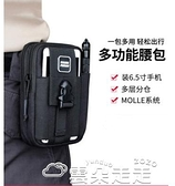 腰包戶外7寸手機腰包男士 多功能工作小型戰術包零錢鑰匙工具包穿皮帶 雲朵