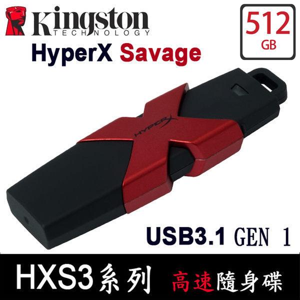 【免運費】Kingston 金士頓 HXS3/512G USB 3.1 高速隨身碟 (HyperX Savage) HXS3/512GB