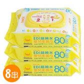 黃色小鴨 嬰兒護膚柔濕巾 80抽*3包*8串(箱購)【德芳保健藥妝】
