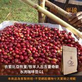 【咖啡綠商號】衣索比亞牧童牧羊人古吉夏奇索水洗咖啡豆G1(半磅)
