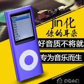 mp3 mp4播放器 有屏迷你音樂學生MP3運動跑步隨身聽有屏mp4錄音筆多色小屋