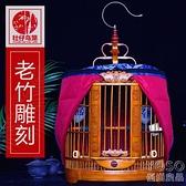 鳥籠 畫眉鳥籠竹制精品全套配件貴州老竹料川籠雕刻八哥鳥籠子大號手工 618大促銷YJT