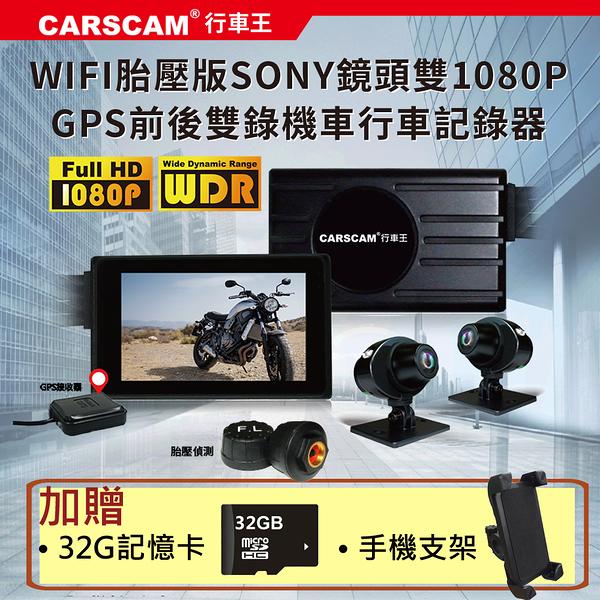 CARSCAM行車王 M6 精裝版 胎壓偵測 WIFI 機車行車記錄器SONY鏡頭 雙1080P-贈32G+支架