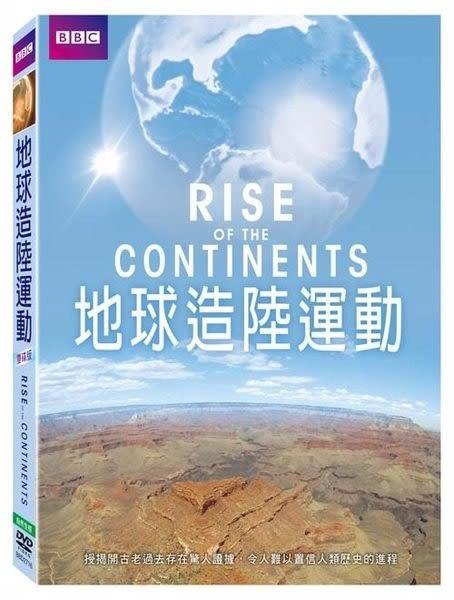 BBC 地球造陸運動 DVD  (購潮8)