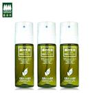 【綠森林】芬多精隨身噴霧瓶120ml三瓶組