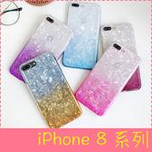 【萌萌噠】iPhone 8 / 8 plus SE2 新款二合一 透明殼+貝殼紋雙色漸變色紙保護殼 全包矽膠軟殼手機殼