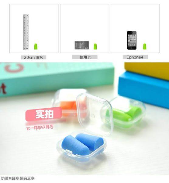 TwinS睡個好覺防噪音實用耳塞2入附收納盒【顏色隨機發貨】