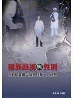 二手書博民逛書店 《種族歧視與性別-二戰前美國大陸男性華人》 R2Y ISBN:9867178122│王秀惠