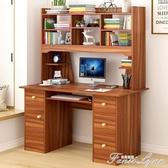 電腦桌台式桌書桌書架組合一體簡約多功能家用桌子臥室簡易寫字台 HM 中秋節全館免運
