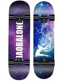 滑板 四輪滑板初學者成人男女生青少年滑板成年兒童短板專業雙翹滑板車 風馳