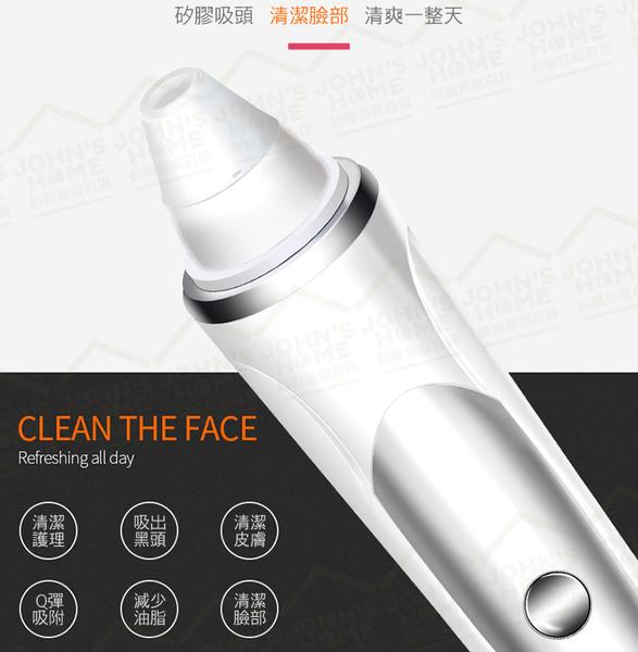 電動美膚去粉刺吸黑頭儀 臉部緊致祛皺美容機 去汙垢油脂毛孔清潔器【ZI0301】《約翰家庭百貨