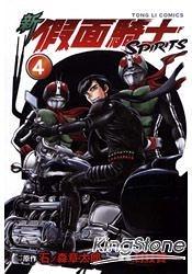 新假面騎士SPIRITS04