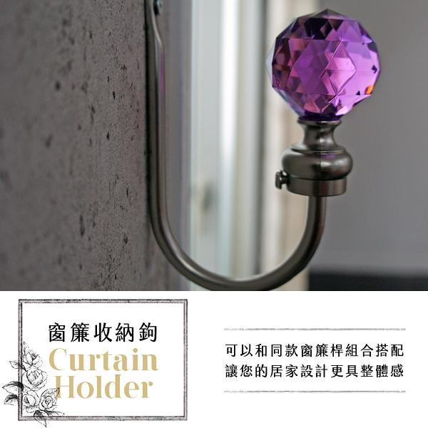 【窗簾鉤】窗簾收納鉤 掛鉤 綁帶 彩色寶石造型