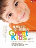 (二手書)優秀孩子的10大關鍵能力