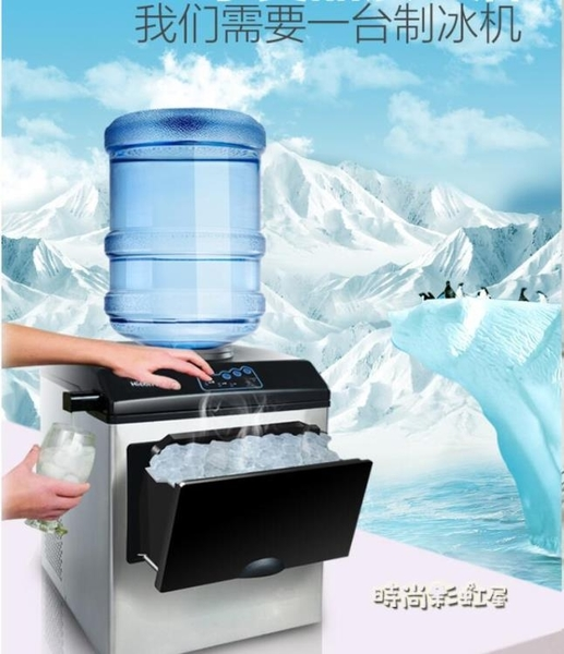 惠康制冰機家商用兩用30kg小型台式桶裝水多功能飲水機冰塊制作機MBS「時尚彩紅屋」
